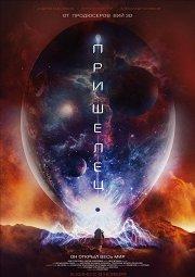 Постер Пришелец