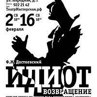 Фото Театр Мастерская