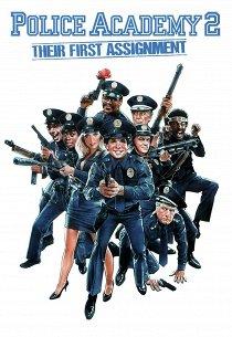 Полицейская академия-2