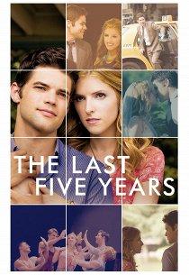 Последние пять лет