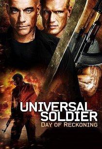 Универсальный солдат-4