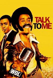 Поговори со мной