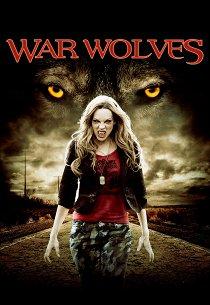 Волки войны