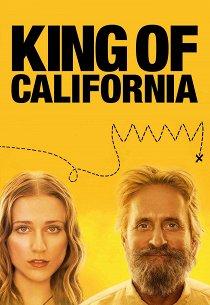 Король Калифорнии