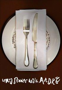 Мой ужин с Андре