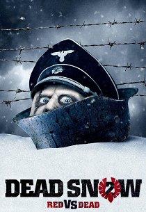 Операция «Мертвый снег»-2