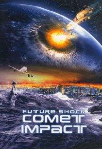 Столкновение с кометой