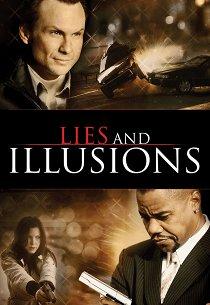 Ложь и иллюзии