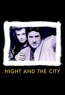 Ночь и город