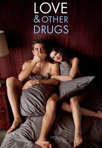Любовь и другие лекарства