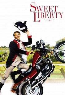 Сладкая свобода