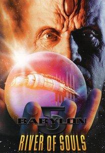 Вавилон-5: Река душ