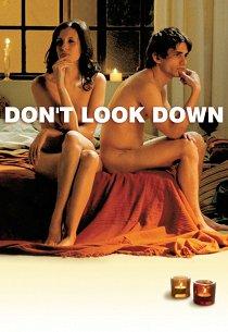 Не смотри вниз