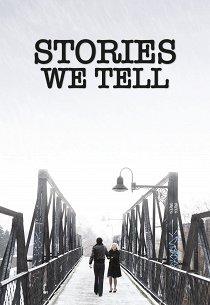 Истории, которые мы рассказываем
