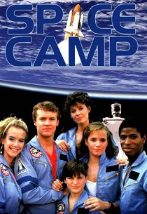 Космический лагерь