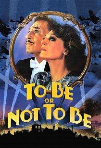 Быть или не быть