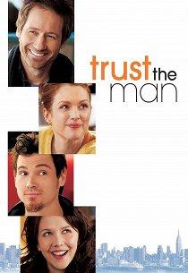 Доверься мужчине