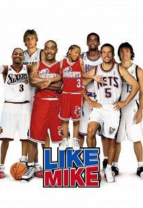 Как Майк: Уличный баскетбол