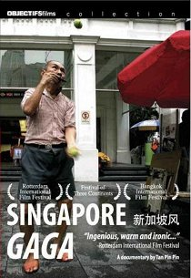 Сингапурская GaGa
