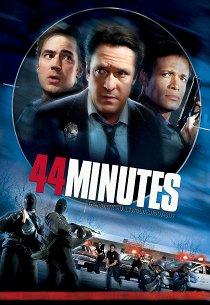 44 минуты