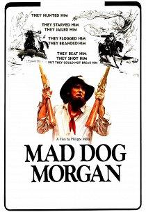 Бешеный пес Морган
