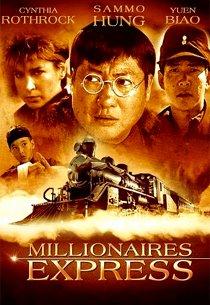 Экспресс миллионеров