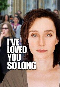 Я так давно тебя люблю