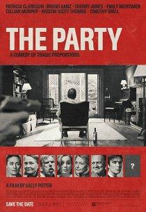 Вечеринка