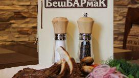 Бешбармак