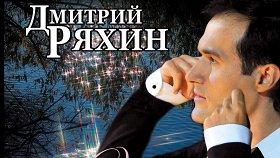 Дмитрий Ряхин. «Очарование романса»
