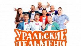 «Лучшее!»: «Уральские пельмени»