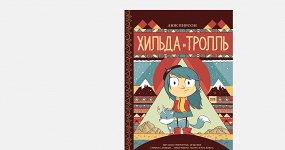 Новый перевод муми-троллей и еще четыре книги о самых известных персонажах скандинавского фольклора