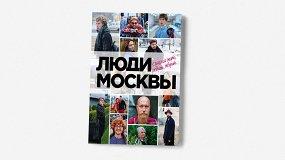 О чем говорят московские пенсионеры, полицейские и дети: фрагмент из книги «Люди Москвы»