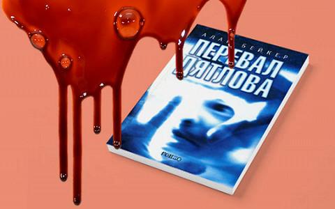 10 книг-триллеров, которые отрецензировал Лев Данилкин
