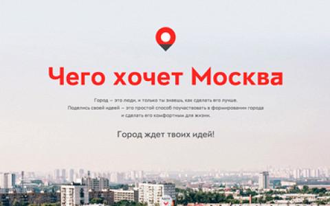 Заработал сайт, на котором каждый может предлагать свои идеи по улучшению города