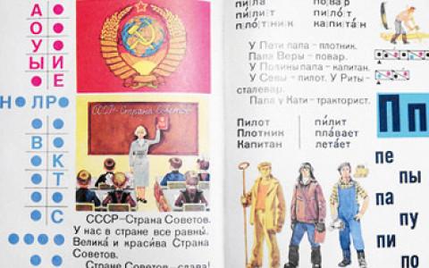 Как изменились школьные учебники с советских времен до наших дней