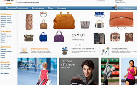 «Яндекс» запустил интернет-гипермаркет одежды