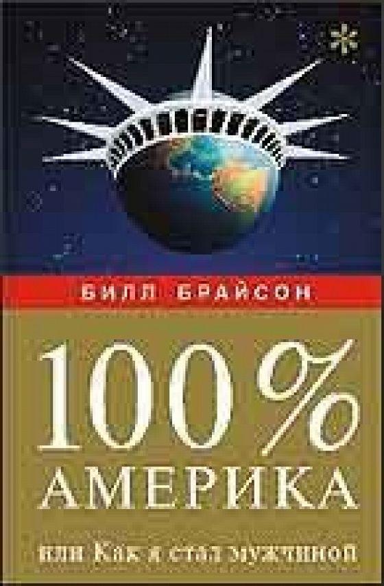 100% Америка, или Как я стал мужчиной