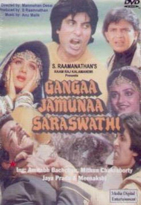Ганга, Джамна, Сарасвати (Gangaa Jamunaa Saraswathi)