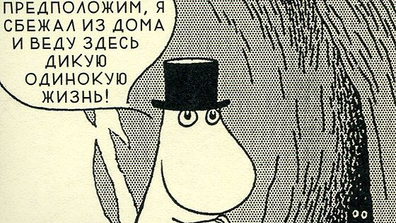 Туве Янссон: Комиксы про муми-троллей