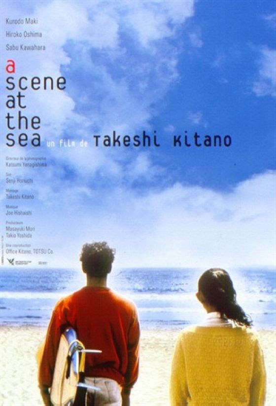 Сцены у моря (Ano natsu, ichiban shizukana umi)