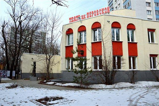 Театр на Перовской