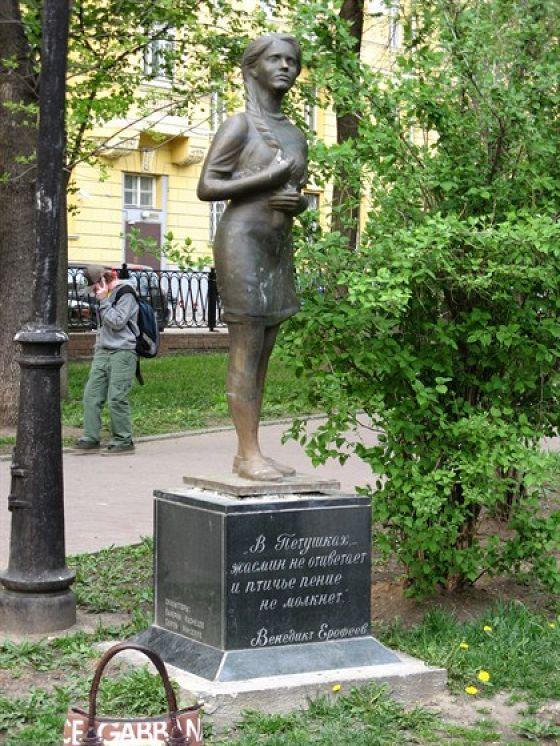 Памятник Венедикту Ерофееву