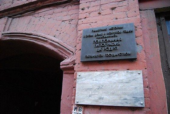 Музей «Подпольная типография 1905–1906 годов»