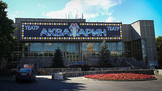 Музыкальный театр «Аквамарин»