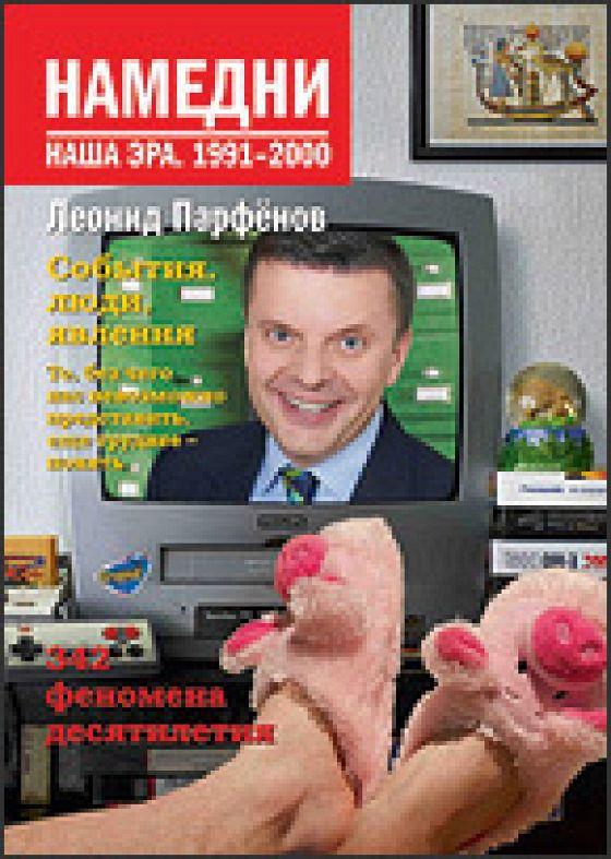 Намедни. Наша эра. 1991–2000