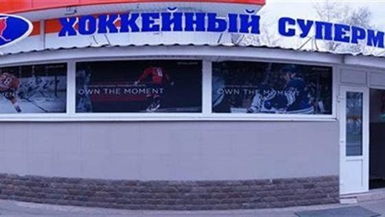 Национальный хоккейный магазин