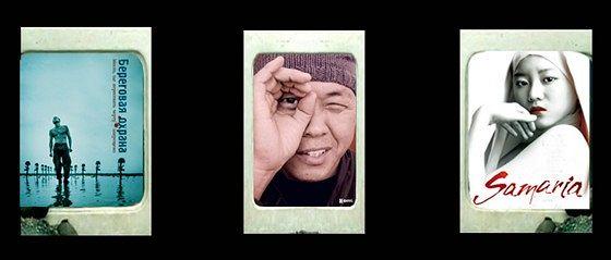 Ночь фильмов Ким Ки Дука