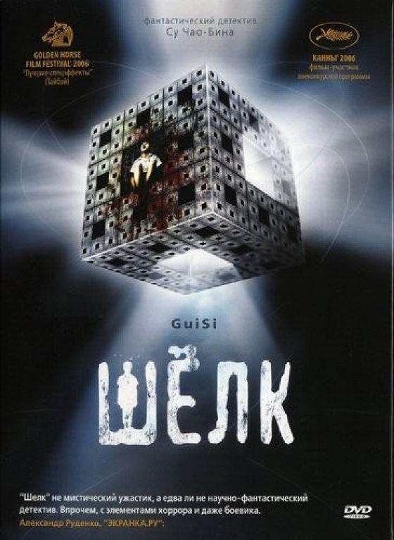 Шелк (Gui si)