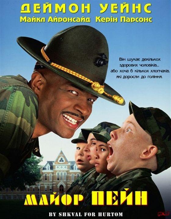 Майор Пейн (Major Payne)